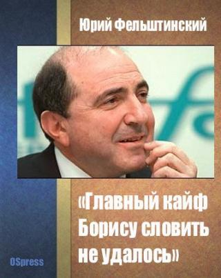 Главный кайф Борису словить не удалось