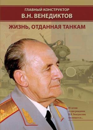 Главный конструктор В.Н. Венедиктов Жизнь, отданная танкам