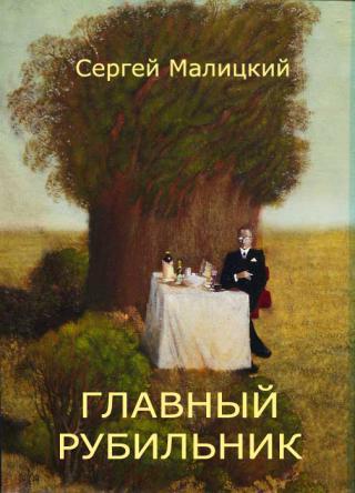 Главный рубильник (сборник)