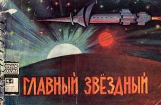 Главный звёздный [илл.  Р. Давыдов, А. Винокуров]
