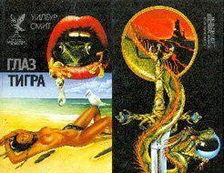 ГЛАЗ ТИГРА (сборник боевой фантастики и приключений)