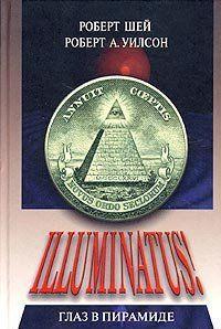Глаз в пирамиде