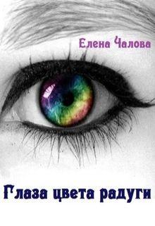 Глаза цвета радуги (СИ)