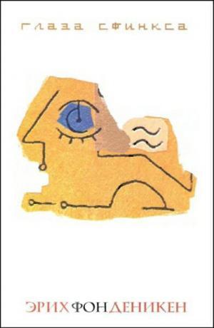 Глаза Сфинкса