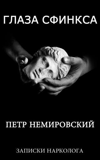 «Глаза Сфинска» Записки нью-йоркского нарколога