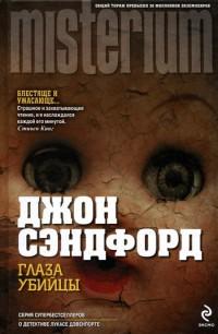 Глаза убийцы