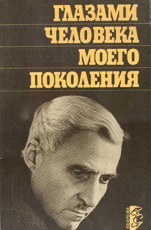 Глазами человека моего поколения: Размышления о И. В. Сталине