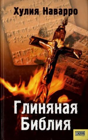 Глиняная Библия