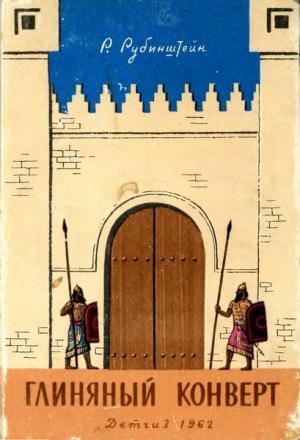 Глиняный конверт [с иллюстрациями]