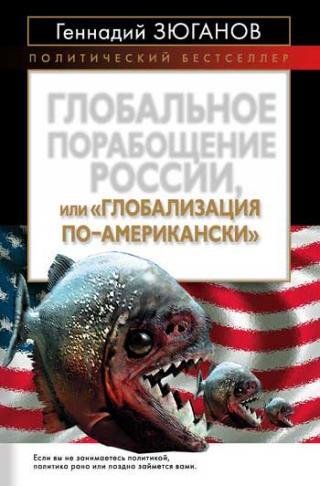 Глобальное порабощение России, или Глобализация по-американски