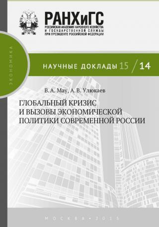 Глобальный кризис и вызовы экономической политики современной России