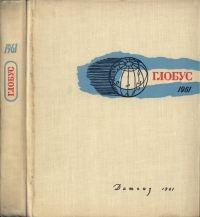 Глобус 1961
