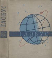 Глобус 1962