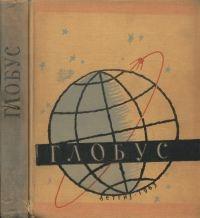 Глобус 1963