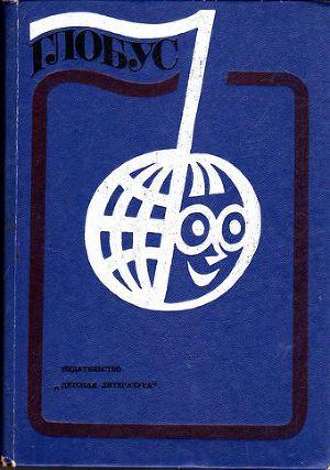 Глобус 1976