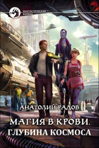 Глубина космоса (СИ)