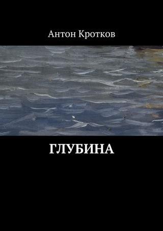 Глубина (СИ)