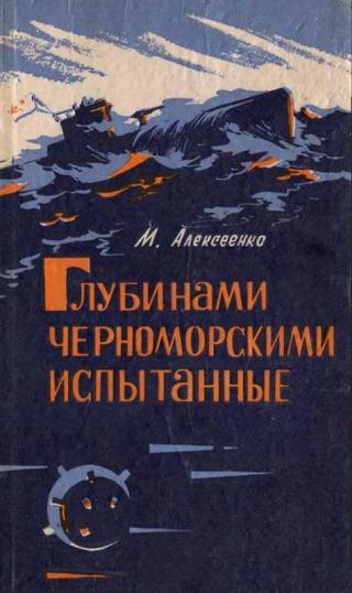 Глубинами черноморскими испытанные. (записки инженера-подводника)