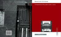 Глубинная Россия: 2000 - 2002