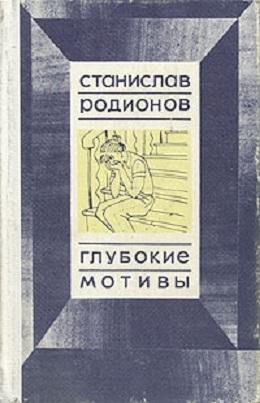 Глубокие мотивы (сборник)