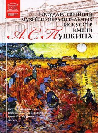 ГМИИ им. А. С. Пушкина