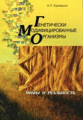 ГМО. Мифы и реальность