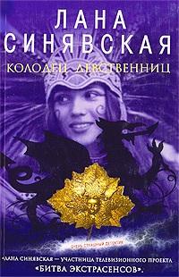 Гнев чужих богов, 2003 [Колодец девственниц, 2008]