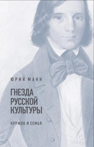 Гнезда русской культуры (кружок и семья)