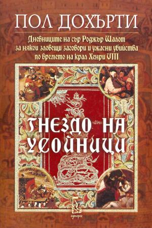 Гнездо на усойници (Дневниците на сър Роджър Шалот за някои зловещи заговори и ужасни убийства по времето на крал Хенри VIII)