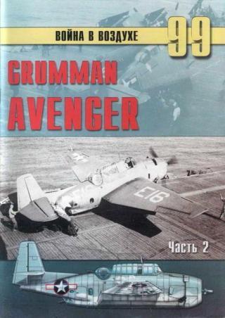Gnimman Avenger. Часть 2