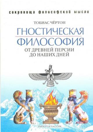 Гностическая философия (От древней Персии до наших дней)