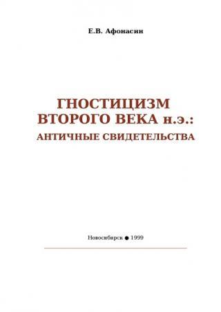 Гностицизм второго века н.э.: античные свидетельства