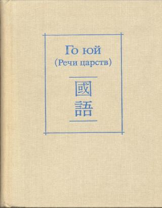 Го юй (Речи царств)
