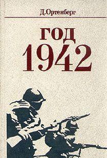 Год 1942