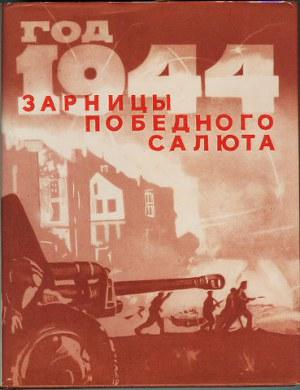 Год 1944-й. Зарницы победного салюта