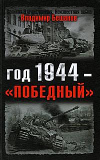 Год 1944 — «победный» [= «Десять сталинских ударов»]
