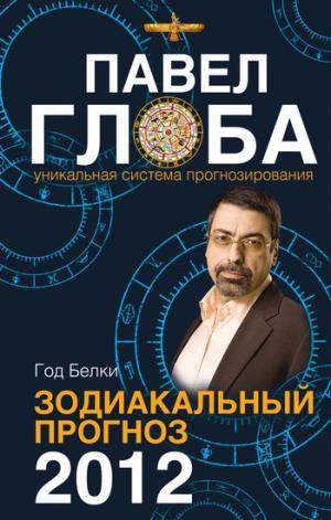 Год Белки. Зодиакальный прогноз 2012
