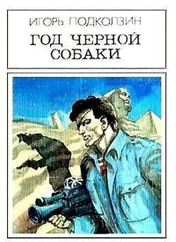 Год черной собаки. Фантастический роман