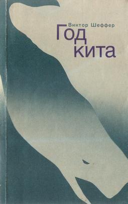 Год Кита