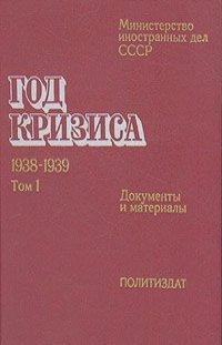 Год кризиса 1938-1939 (Документы и материалы в 2 томах). МИД СССР