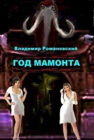 Год Мамонта (фрагмент)