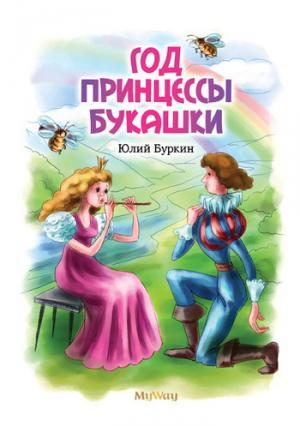 Год Принцессы Букашки [litres, другая редакция]