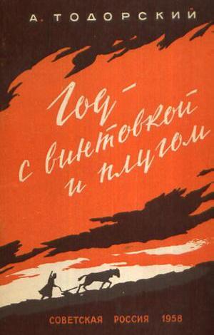 Год с винтовкой и плугом [(25.10.1917—07.11.1918)]