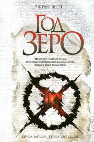 Год зеро