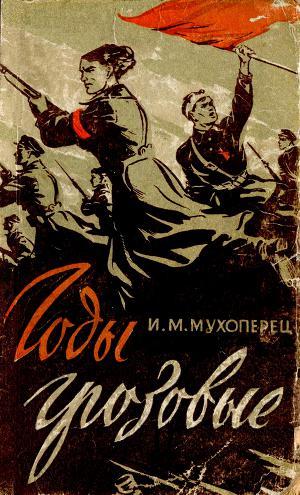 Годы грозовые. Воспоминания бывшего командира Морозовско-Донецкой дивизии