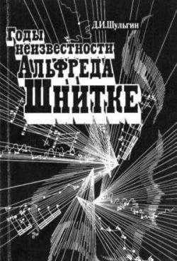 Годы неизвестности Альфреда Шнитке (Беседы с композитором)