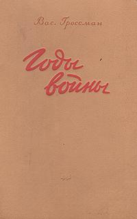 Годы войны [изд. 1946 г.]