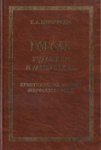 Гоголь - художник и мыслитель