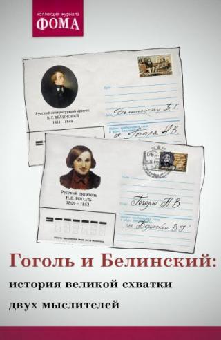 Гоголь и Белинский: история великой схватки двух мыслителей