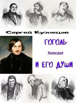 Гоголь и его души (СИ)